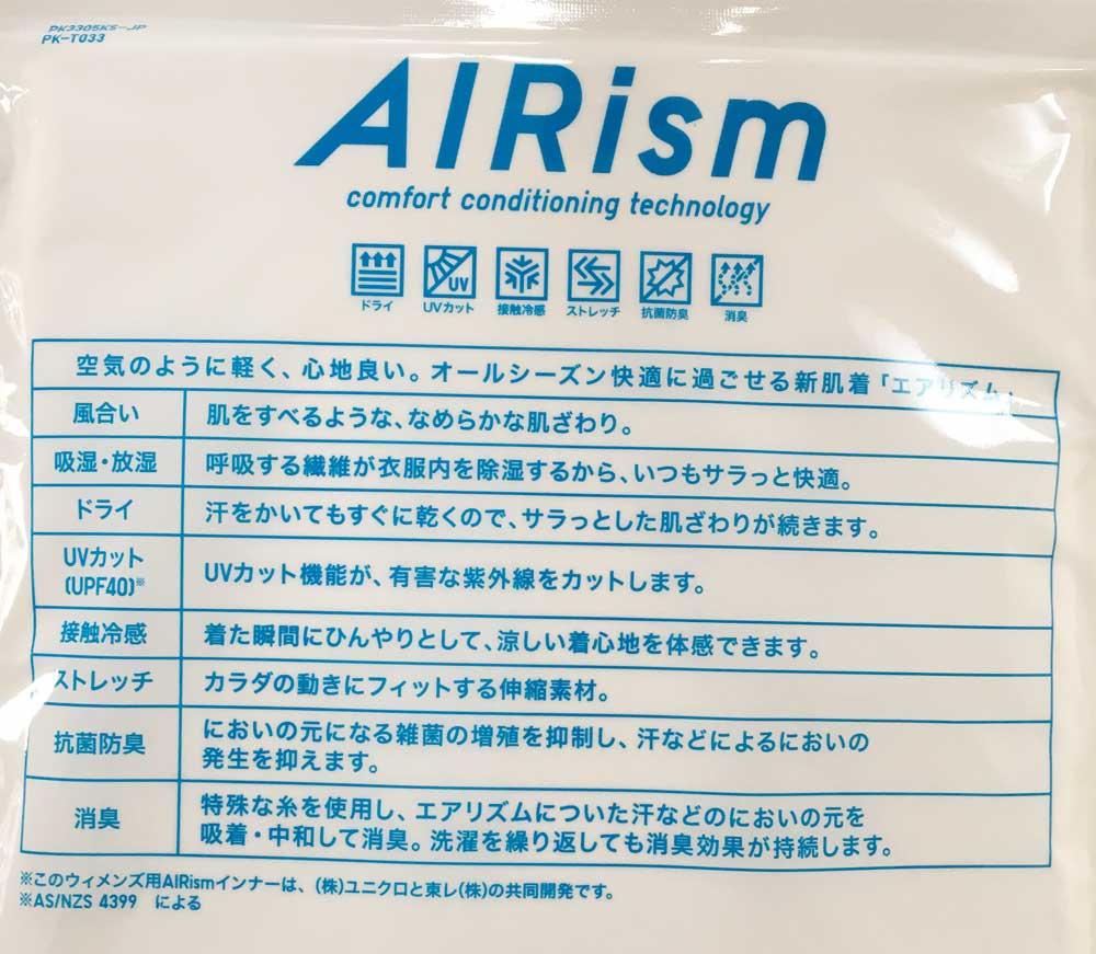 ユニクロ「エアリズム」の機能表