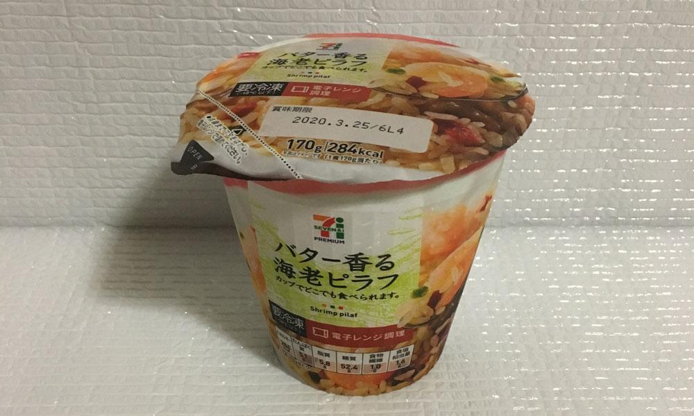 セブンイレブン冷凍食品「バター香る海老ピラフ」パッケージ